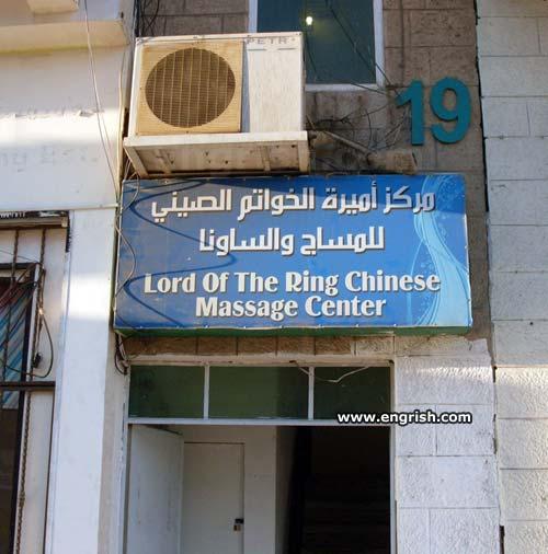LOTR-Chinese-Massage-Center